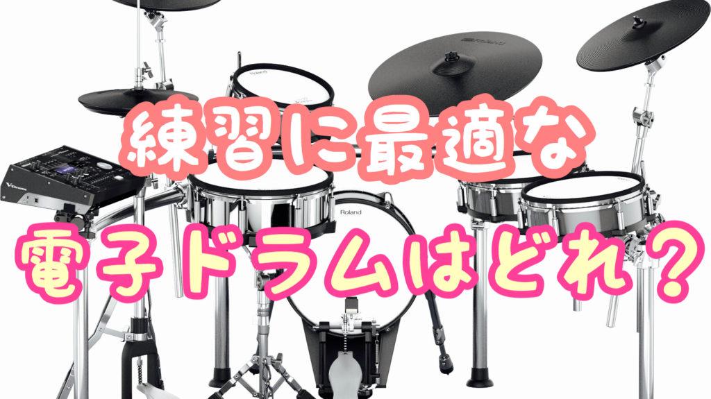 練習に最適な電子ドラムはどれ?